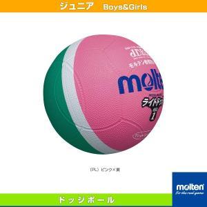 モルテン ドッジボールボール ライトドッジ/軽量1号球/小学校低学年用(SLD1)|sportsplaza