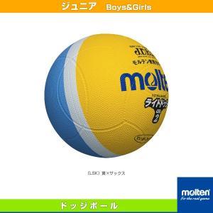 モルテン ドッジボールボール ライトドッジ/軽量2号球/小学校教材用(SLD2)|sportsplaza