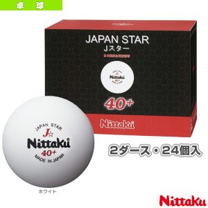 [ニッタク 卓球ボール]ジャパンスター/2ダース・24個入(NB-1342)|sportsplaza