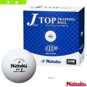 [ニッタク 卓球ボール]ジャパントップ トレ球/5ダース・60個入(NB-1366)|sportsplaza