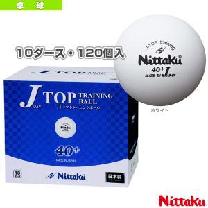 [ニッタク 卓球ボール]ジャパントップ トレ球/10ダース・120個入(NB-1367)|sportsplaza