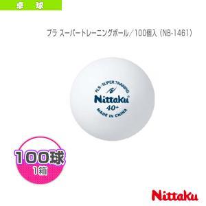 プラ スーパートレーニングボール/100個入(NB-1461)|sportsplaza