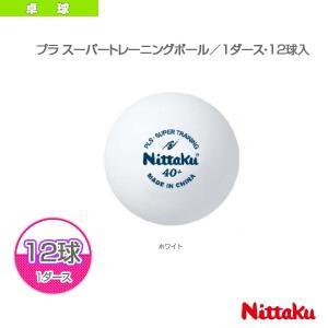 プラ スーパートレーニングボール/1ダース・12球入|sportsplaza