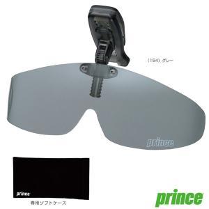 帽子装着型偏光サングラス/サイドカバータイプ/専用ソフトケース付(PSU650)