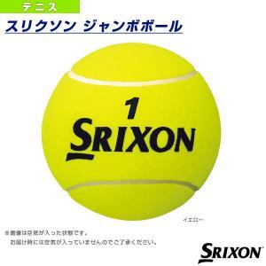 スリクソン テニスアクセサリ・小物 スリクソン ジャンボボール(TAC704)