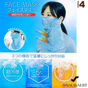 スノワート テニスアクセサリ・小物  FACE MASK/遮熱冷感フェイスマスク(VE-004)|sportsplaza