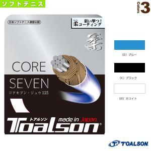 トアルソン ソフトテニスストリング(単張)  CORE SEVEN 柔 125/コアセブン ジュウ 125(6412510) ガット|sportsplaza