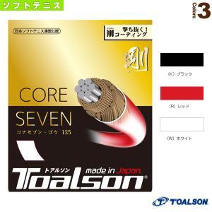 トアルソン ソフトテニスストリング(単張)  CORE SEVEN 剛 125/コアセブン ゴウ 125(6422510) ガット|sportsplaza