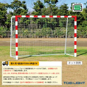 TOEI(トーエイ) ハンドボール設備・備品  [送料別途]ハンドゴールSG300/2台1組(B-2787)|sportsplaza