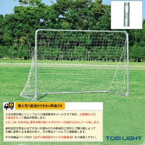 TOEI(トーエイ) フットサル設備・備品  [送料別途]アルミフットサルゴールSH40/2台1組/ネット付(B-2829)|sportsplaza