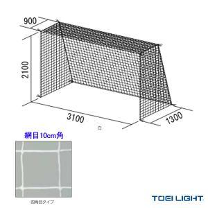 TOEI(トーエイ) フットサル設備・備品  フットサル・ハンドゴールネット/四角目/2張1組(B-2849)|sportsplaza