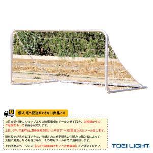 TOEI(トーエイ) フットサル設備・備品 [送料別途]アルミミニゴール1020/2台1組(B-6352)