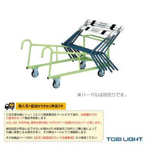 TOEI(トーエイ) 陸上設備・備品  [送料別途]ハードル運搬車MG20(G-1013)|sportsplaza