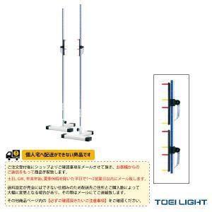TOEI(トーエイ) 陸上設備・備品  [送料別途]走高スタンドSL210-2/2台1組/中・高・一般向(G-1027)|sportsplaza