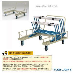 TOEI(トーエイ) 陸上設備・備品  [送料別途]ハードル運搬車SK20(G-1052)|sportsplaza