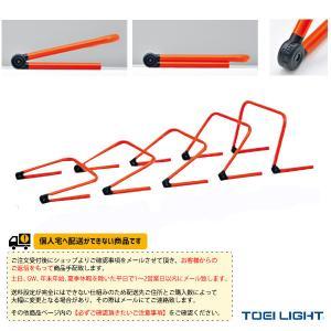 TOEI(トーエイ) 陸上設備・備品  [送料別途]5段階調節トレーニングハードル/5台1組(G-1657)|sportsplaza