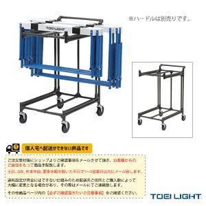 TOEI(トーエイ) 陸上設備・備品  [送料別途]ハードル運搬車YZ20(G-1711)|sportsplaza