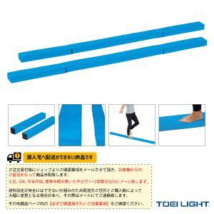 TOEI(トーエイ) フィットネストレーニング用品  [送料別途]折りたたみバランスビーム10/2本1組(H-1786)|sportsplaza