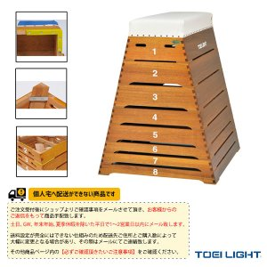 TOEI(トーエイ) 体育館用品設備・備品  [送料別途]跳び箱8段大型/高校・一般向(T-1935)