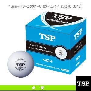 40mm+ トレーニングボール10ダース入り/120球(010045)|sportsplaza