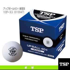 [TSP 卓球ボール]アップボール40+ 練習球/10ダース入(010047)|sportsplaza
