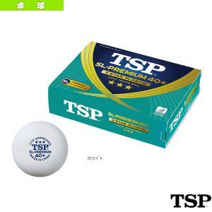 [TSP 卓球ボール]SL-PREMIUM 40+ 3スター/1ダース入(014027)|sportsplaza