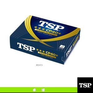 [TSP 卓球ボール]CP40+ 3スターボール/1ダース入り(014029)|sportsplaza