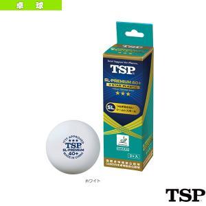 [TSP 卓球ボール]SL-PREMIUM 40+ 3スター/3ヶ入箱(014037)|sportsplaza