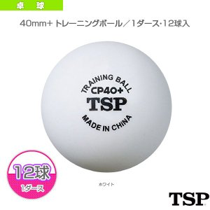 40mm+ トレーニングボール/1ダース・12球入|sportsplaza
