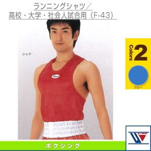 ウイニング ボクシングウェア(メンズ/ユニ)  ランニングシャツ/高校・大学・社会人試合用(F-43)|sportsplaza