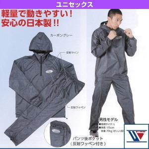 ウイニング ボクシングウェア(メンズ/ユニ)  減量着/サウナスーツ/パーカータイプ/ユニセックス(F-87)|sportsplaza