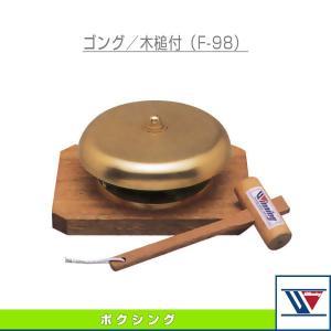 [ウイニング ボクシング設備・備品]ゴング/木槌付(F-98)