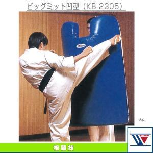 [送料お見積り]ビッグミット凹型(KB-2305)