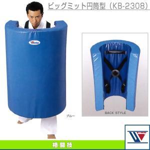 [送料お見積り]ビッグミット円筒型(KB-2308)