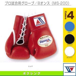 ウイニング ボクシング設備・備品  プロ試合用グローブ/8オンス(MS-200)|sportsplaza