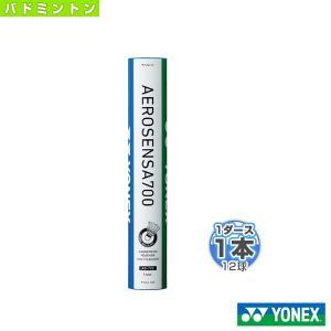 エアロセンサ 700/AEROSENSA 700/1ダース・12球入(AS-700)|sportsplaza