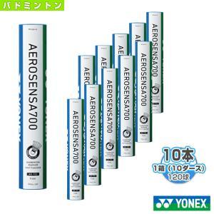エアロセンサ 700/AEROSENSA 700(AS-700)『1箱(10ダース・10本・120球入)』|sportsplaza
