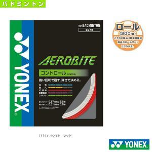 [ヨネックス バドミントンストリング(ロール他)]エアロバイト 200mロール/AEROBITE(BGAB-2)|sportsplaza