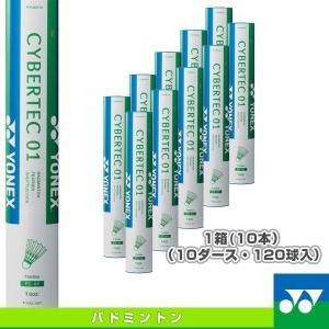 サイバーテック 01/CYBERTEC 01『10本(10ダース・120球入)』(FC-01)|sportsplaza