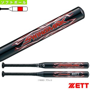 ゼット ソフトボールバット  SWINGMAX/スイングマックス/72cm/520g平均/ソフト2号/金属製バット(BAT52172)|sportsplaza