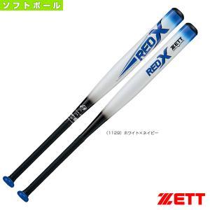 ゼット ソフトボールバット  RED-X/83cm/650g平均/ソフトバット3号(BAT53103)|sportsplaza