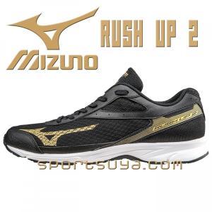 部活トレーニング、ジョギングにおすすめ、ミズノラッシュアップ2、J1GA168350、ブラック×ゴー...