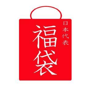 日本代表 スペシャルパック