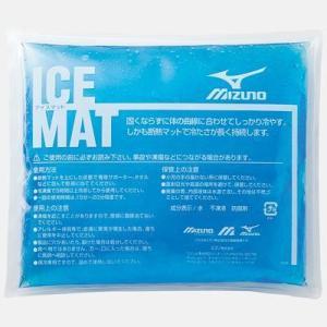 ミズノ アイスマット アイシング 保冷剤 /お取り寄せ商品|sportsx