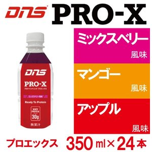DNS プロテインドリンク プロエックス 350ml×24本(1箱)|sportsx