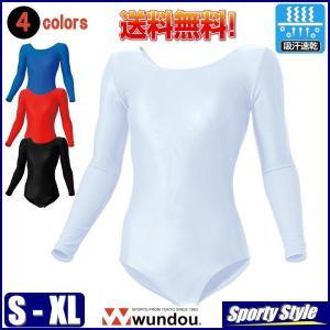競技にも練習着にも使えるシンプルな無地の長袖女子体操用レオタードです。チームのユニフォームとしてもお...