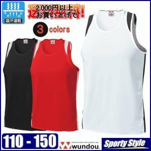 ランニングシャツ ジュニアサイズ ノースリーブ タンクトップ マラソンウェア  陸上競技 チーム ユニフォーム ドライ キッズ 子供 当日発送可 wundou P5510 sporty-style