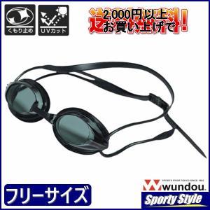 スイムゴーグル wundou P92|sporty-style