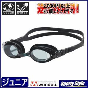 キッズスイムゴーグル wundou P93|sporty-style