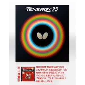 バタフライ 卓球 裏ラバー  テナジー 25 05810  TENERGY 25 Butterfly|spotaka